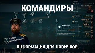 Командиры в World of Warships. Навыки и прокачка