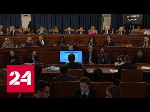 В юридическом комитете палаты представителей начались слушания по импичменту Трампу - Россия 24