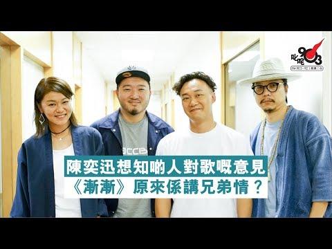 陳奕迅想知啲人對歌嘅意見《漸漸》原來係講兄弟情?
