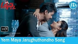 Anna (Thalaivaa) Movie Songs - Yem Maya Jarughuthondho Song - Vijay - Amala Paul