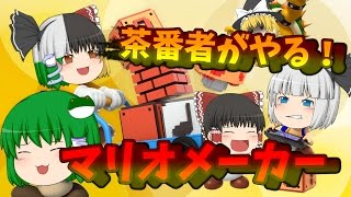 【ゆっくり実況】茶番者がやるマリオメーカー【マリオメーカー】 thumbnail