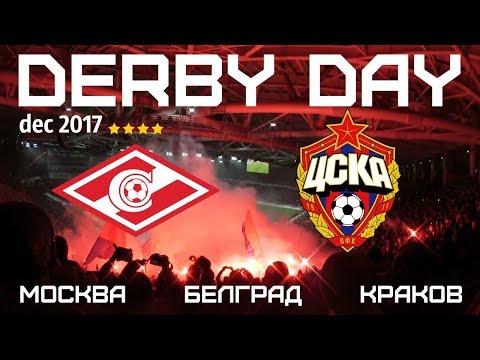 DERBY DAY. МОСКВА. Белград. Краков. [Обзор]