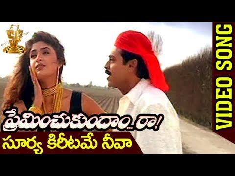 Surya Kiritame Neeva Video song | Preminchukundam Raa | Venkatesh | Anjala Zaveri