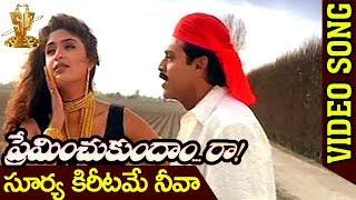 Surya Kiritame Neeva| Romantic Song Ever & Ever|Preminchukundam Raa|Venkatesh,Anjala Zaveri