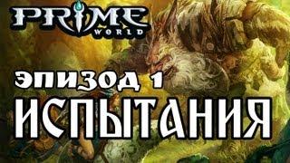 Prime World -- Испытания [Эпизод 1]