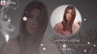نانسي - مين دة اللي نسيك (بەژێرنووسی كوردی) Nancy - Min Da Elly Nsik Arabic - Kurdish Lyrics  