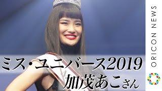 現役大学生・加茂あこさんが『ミス・ユニバース』日本代表に 13キロ減量で「自分の強さにつながった」『2019 ミス・ユニバース・ジャパンファイナル NEW ERA』 加茂あこ 検索動画 1