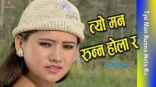 Nepali Dohori Song - Tyo Man Runna Hola Ra - Bishnu Majhi | kmunan | sundar mani | ranjita | Video