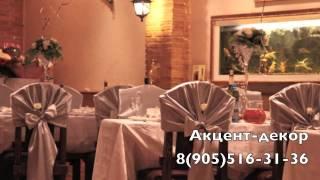 Свадьба в ресторане Старый замок
