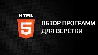 обзор Notepad, Sublime Text, Brackets