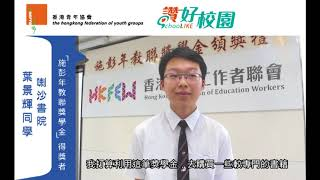 Publication Date: 2018-07-09   Video Title: 青協「讚好校園」:喇沙書院葉景輝同學