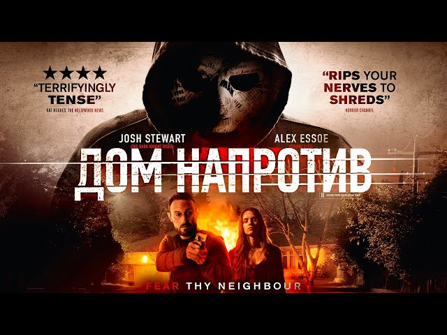 Дом напротив /The Neighbor/ Фильм ужасов