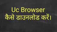 UC Browser कैसे डाउनलोड करे