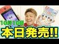【ディズニー ツムツム フェスティバル】本日発売!!さっそく【Nintendo Switch】でプレイしてみた!!