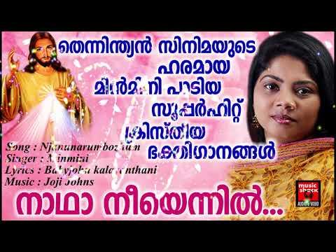 നാഥാ നീയെന്നിൽ.. # Christian Devotional Song Malayalam 2018 # Hits Of Minmini