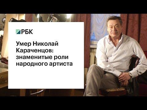 Памяти Николая Караченцова: знаменитые роли