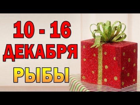 Таро прогноз (гороскоп) с 10 по 16 декабря — РЫБЫ