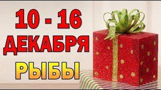 Таро прогноз (гороскоп) с 10 по 16 декабря - РЫБЫ
