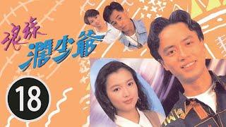 浪族闊少爺 18/20 | 李克勤、鄭秀文、劉玉翠、李家聲 | 粵語中字 | TVB 1991