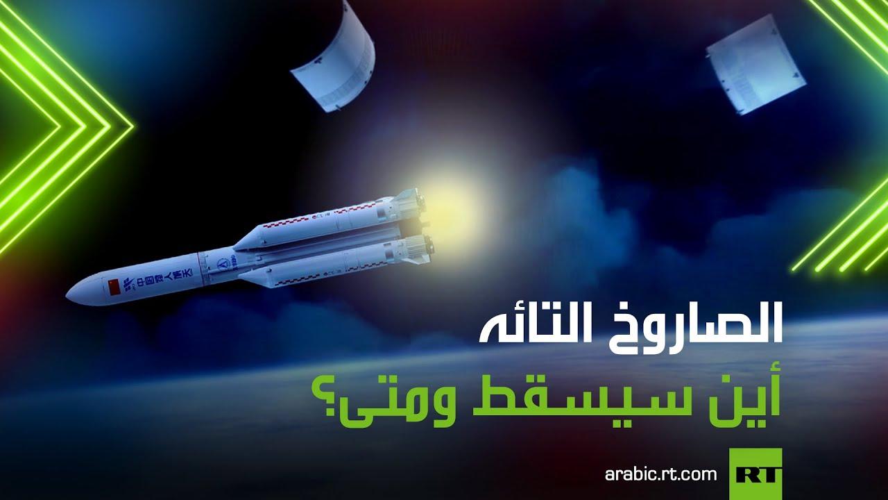 الصاروخ التائه – أين سيسقط ومتى؟  - نشر قبل 2 ساعة