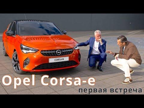 2020 Opel Corsa-e, первая встреча - КлаксонТВ