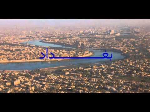فيروز - بغداد