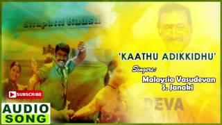 Kaathu Adikkithu Song | Ettupatti Rasa Tamil Movie Songs | Napoleon | Urvashi | Deva | Music Master