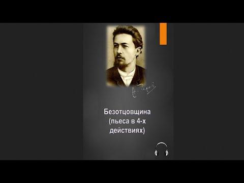 Антон Павлович Чехов - Безотцовщина  (пьеса в 4-х действиях)