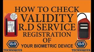 how to check validity of r d service registration