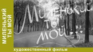 Миленький Ты Мой. Фильм. Мелодрама. StarMedia