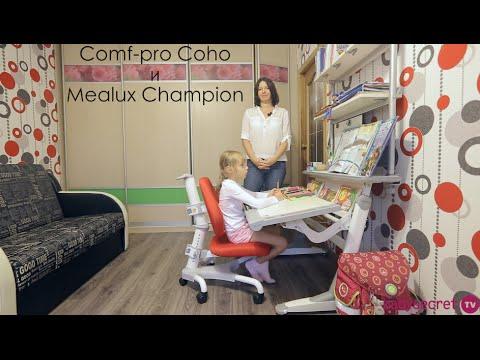 Видео отзыв о парте Comf Pro Coho и кресле Mealux Champion
