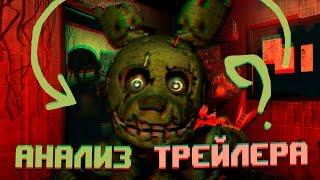 Five Nights at Freddy s 3 Трейлер, Геймплей Скриншоты Разбираемся