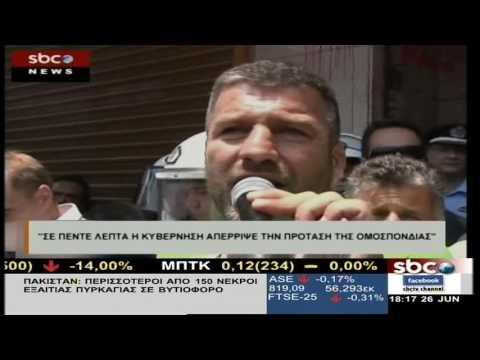 Πολιτικοί & Οικονομία - 26/6/2017 | Μ. Σμιλίδου & Γ. Κορωναίος | SBC TV