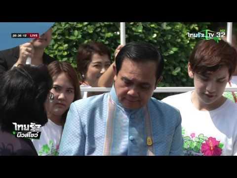 นายกฯขออโหสิกรรมที่พูดไม่ดี | 12-04-59 | ไทยรัฐนิวส์โชว์ | ThairathTV