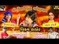 Vikram Thakor | Shilpa Thakor | Mamta soni | hd live program | vraj studio