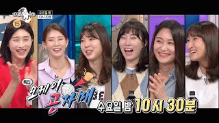 [라디오스타 예고] 738회<오케이 공자매>특집, MBC 210922 방송