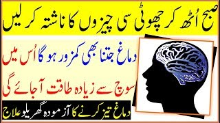 Dimagh Ki Kamzori Ka Ilaj For Boost Brain And Memory Power At Home