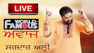 Live World Famous Awaaj Sardar Ali At Mayia Bhagwan Phillaur