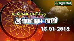 Daily Rasi Palan 18-01-2018 Tamil Rasi Palan Today Horoscope Horoscope IBC Tamil