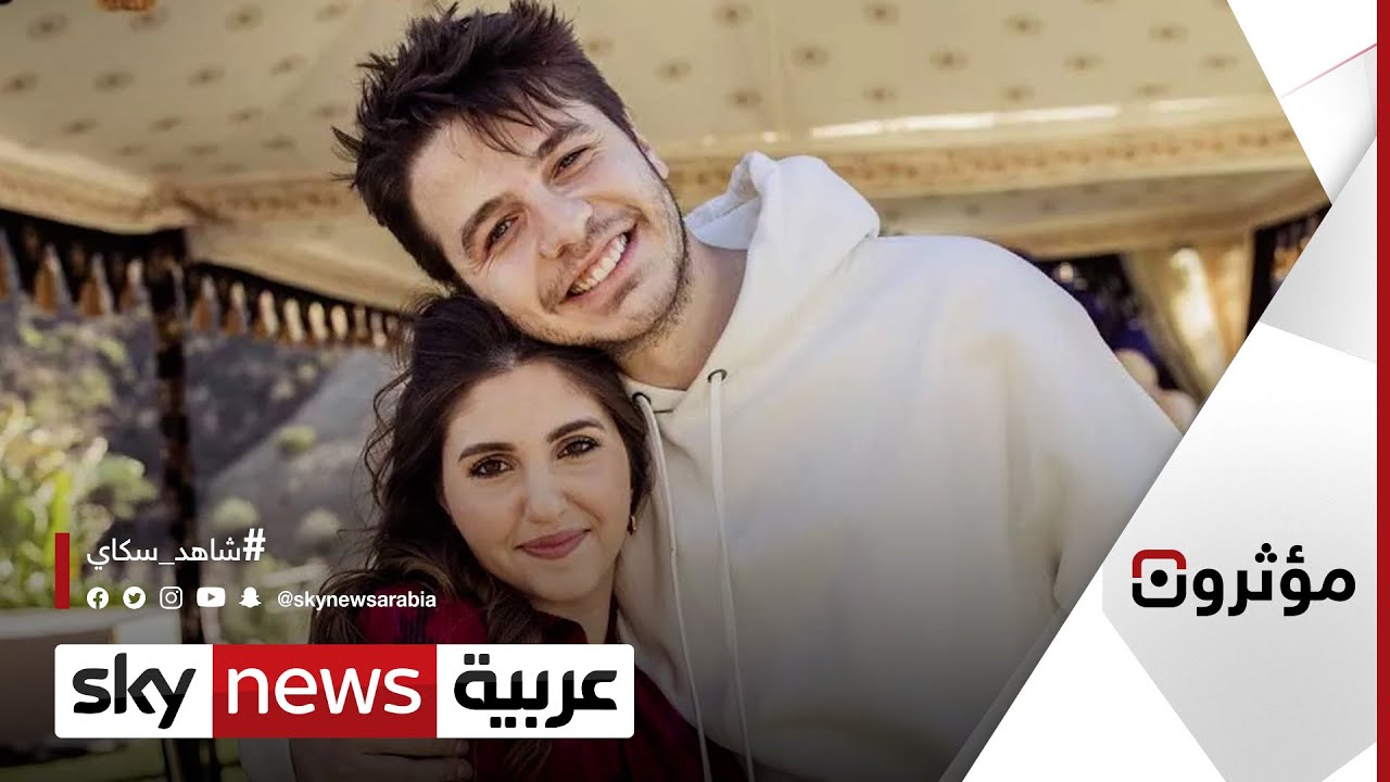 تفاصيل مبادرة #ابقونا_دافئين التي أطلقها الزوجان أنس وأصالة لدعم اللاجئين | #مؤثرون  - 18:58-2021 / 2 / 26