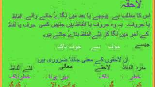 Urdu Grammar Part 6 - 4 Sabqe and Lahaqe by freeTaleem
