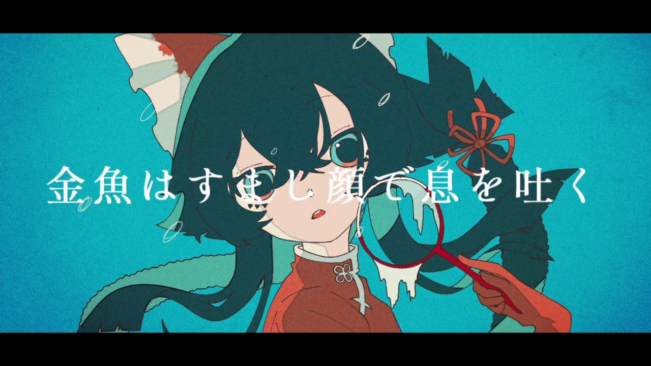 【UTAU音源配布】泡沫金魚【蝶尾チイ】