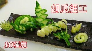 細工胡瓜 10種