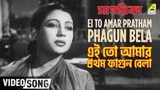 Ei To Amar Pratham Phagun Bela | Sagarika | Bengali Movie Song | Sandhya Mukhopadhyay