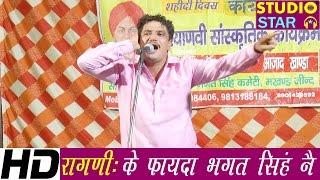 haryanvi ragni   ke fayda bhagat singh ne   azad khanda ragni competition 2016   studio star
