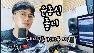 윤종신(YOON JONG SHIN) - 좋니(Like …