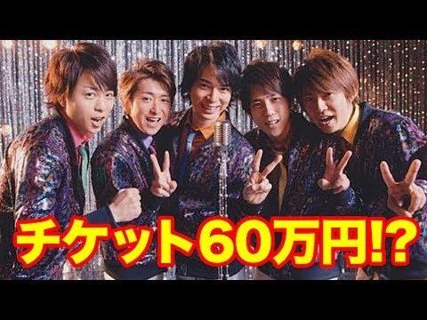 嵐 コンサート チケット 転売 2016/9/15