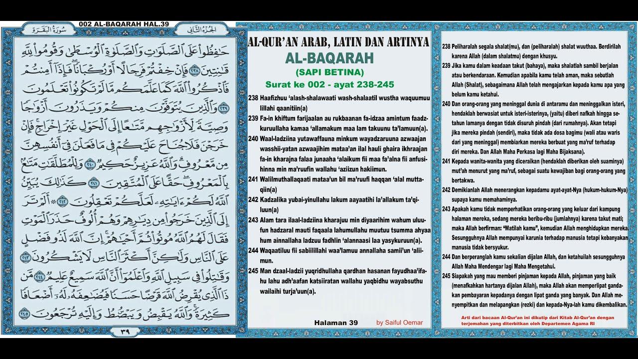Al Qur An Hal 039 Al Baqarah 238 245 Murottal Youtube