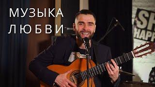 Музыка Любви - Анатолий Максименков [Авторская песня на гитаре] Music Of Love - Anatoly Maximenkov