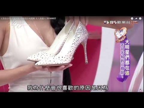 王思佳夢幻婚鞋 閃亮奪目 巨星同款 特殊設計高跟鞋 女人我最大